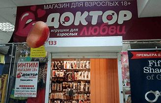 Круглосуточный интим магазин в казани адрес — 8