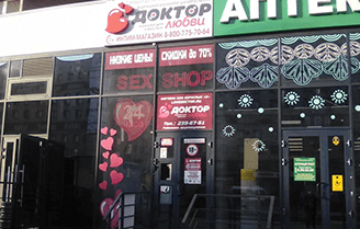 Круглосуточный интим магазин в казани адрес, индивидуалки мулатки новосибирск