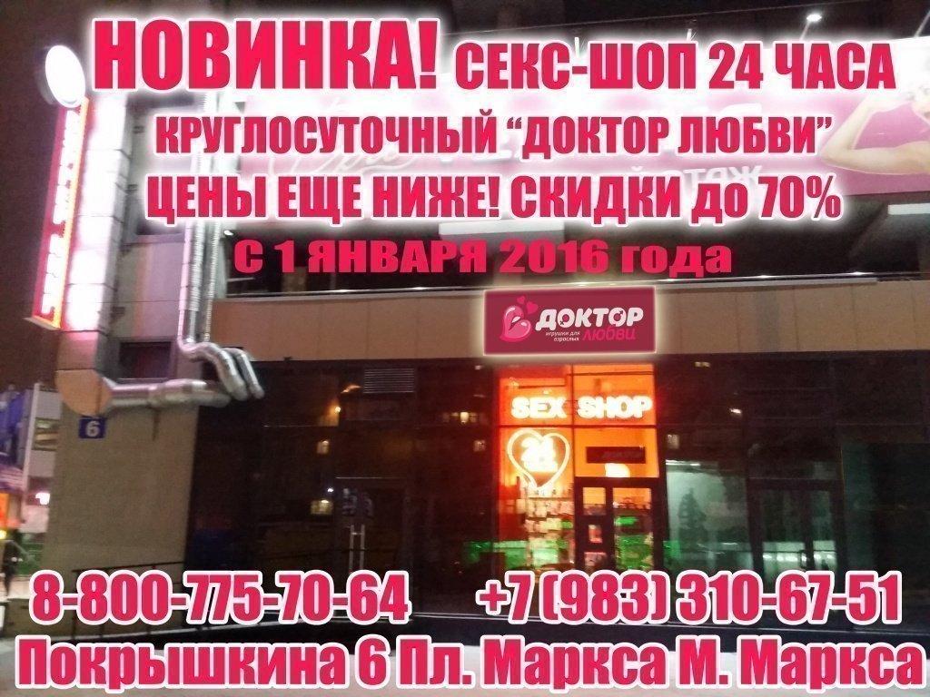 Секс шоп ижевск 29 фотография