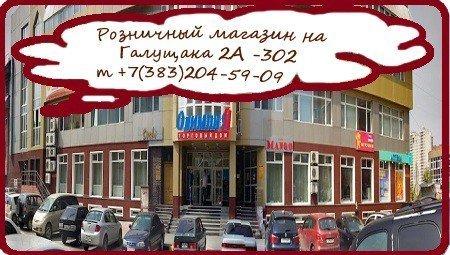 Розничный магазин на Галущака 2А -302 т +7(383)204-59-09